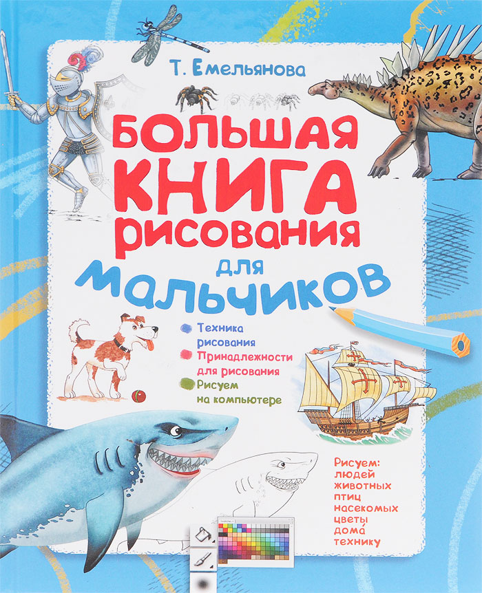 Т. Емельянова Большая книга рисования для мальчиков миллер а винтаж большая книга рисования и дизайна