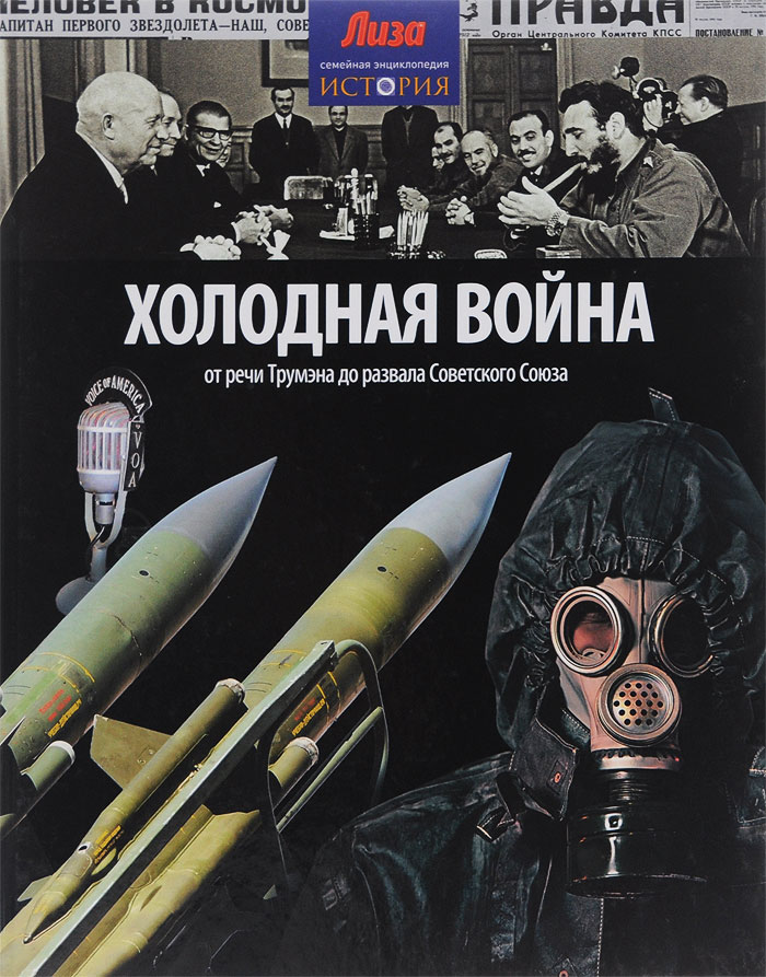 Холодная война. От речи Трумэна до развала Советского Союза. Нил Моррис
