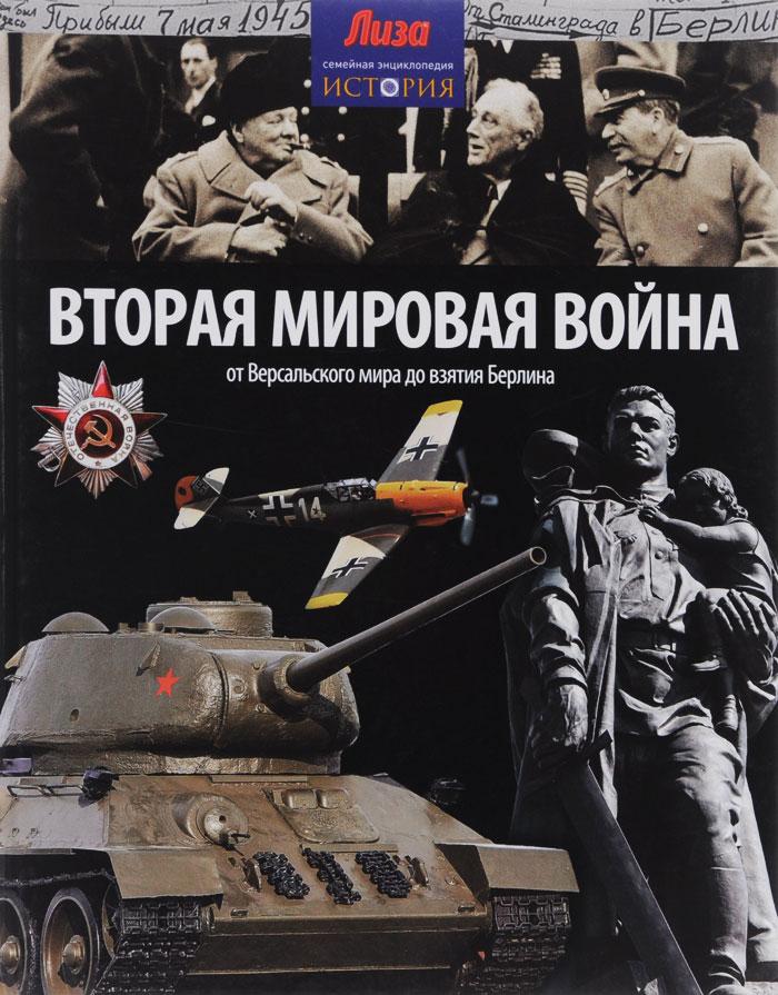 Нил Моррис Вторая мировая война. От Версальского мира до взятия Берлина