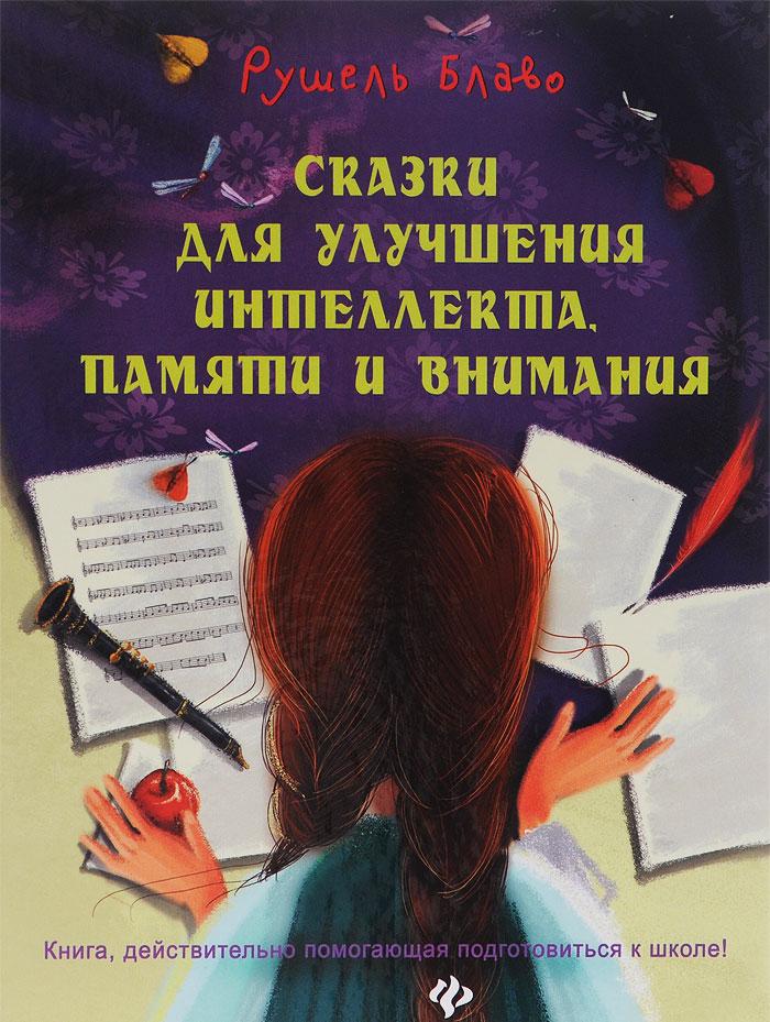 Сказки для улучшения интеллекта, памяти и внимания. Книга, дейстаительно помогающая подготовиться к школе!