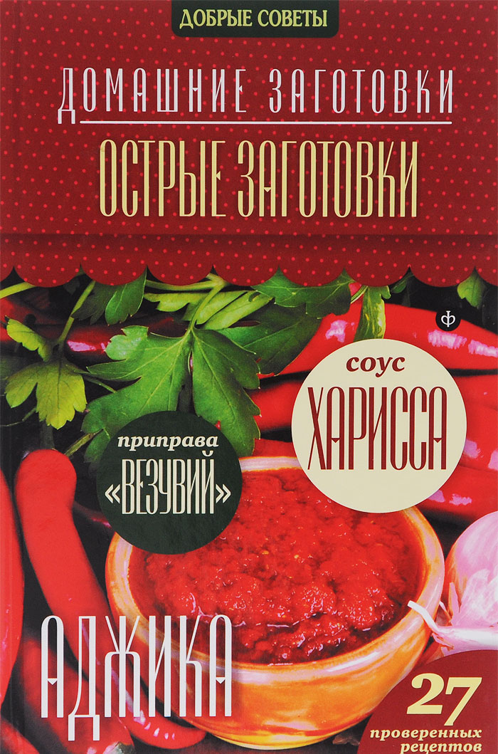 Наталия Потапова Острые заготовки потапова наталия валерьевна соки морсы