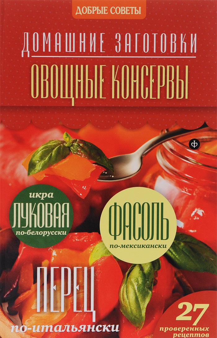 Наталия Потапова Овощные консервы потапова наталия валерьевна соки морсы
