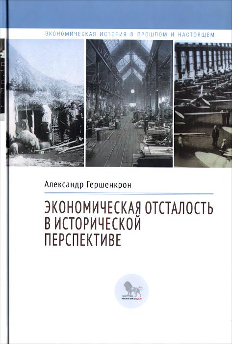 Александр Гершенкрон Экономическая отсталость в исторической перспективе