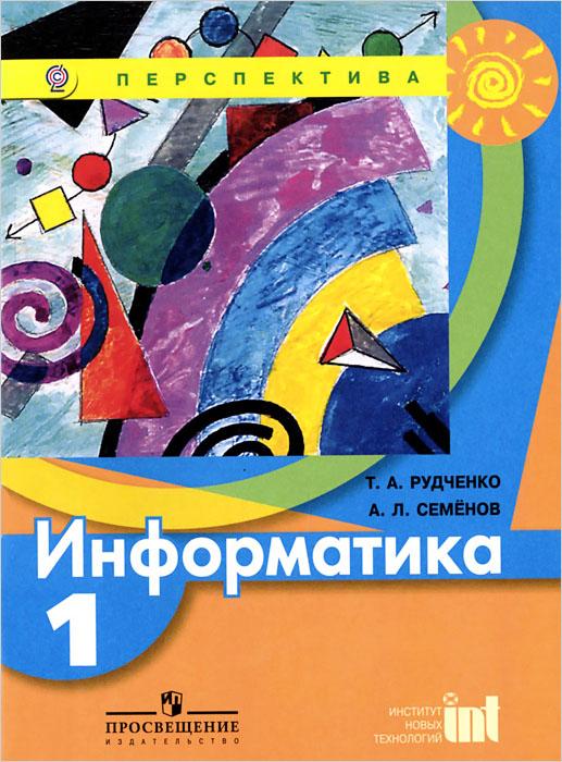 Т. А. Рудченко, А. Л. Семенов Информатика. 1 класс. Учебник информатика и икт 11 класс учебник базовый уровень