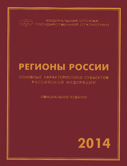 Регионы России. Основные характеристики субъектов Российской Федерации. 2014