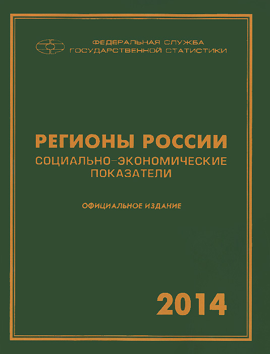 Регионы России. Социально-экономические показатели. 2014