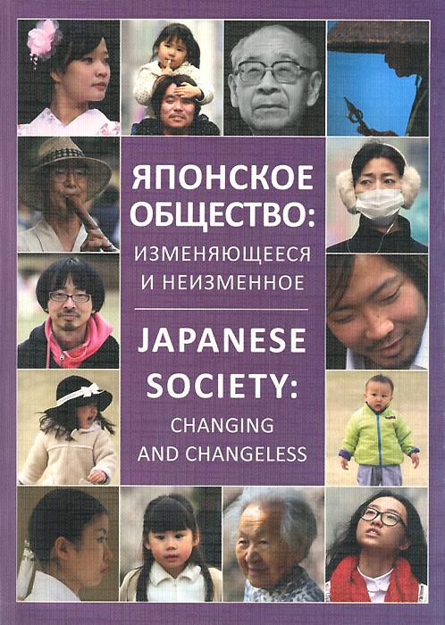 Японское общество. Изменяющееся и неизменное