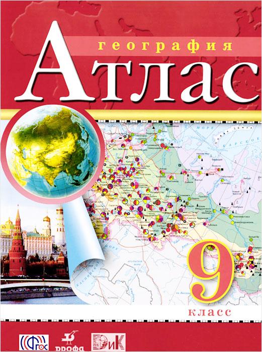География. 9 класс. Атлас научная литература по географии