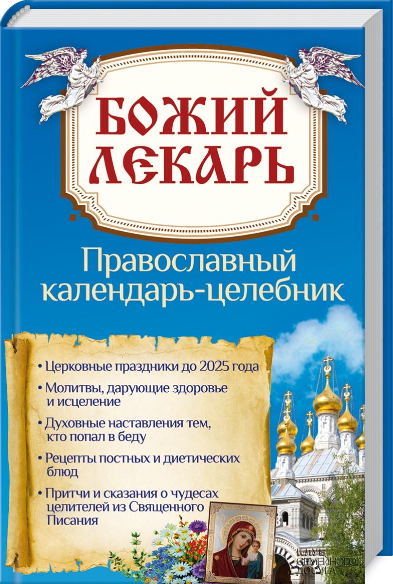 Божий лекарь. Православный календарь-целебник 1000 вкуснейших блюд для православных постов и праздников