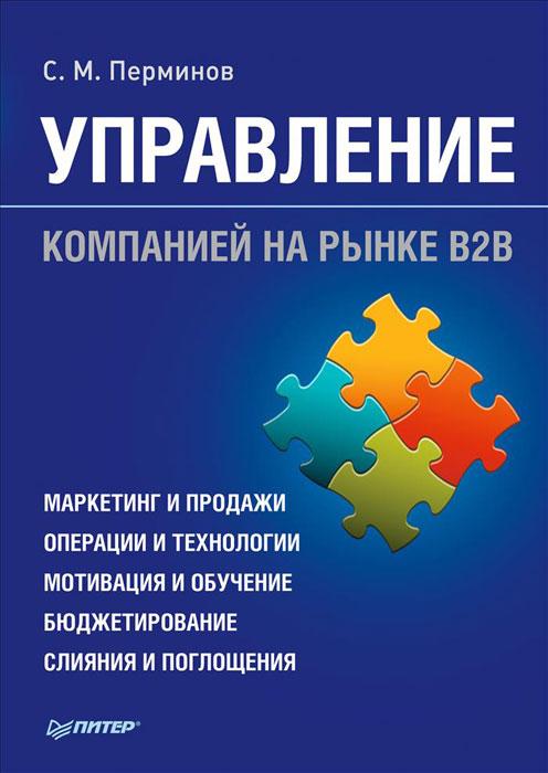 Управление компанией на рынке В2В. С. М. Перминов