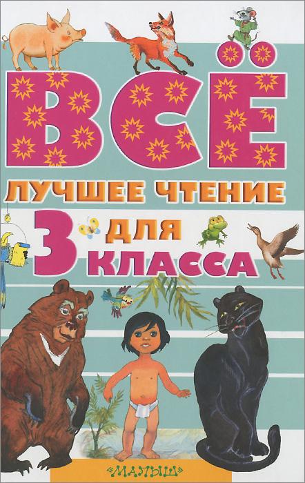 Все лучшее чтение для 3 класса
