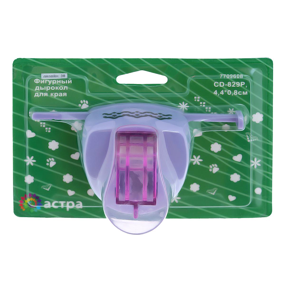 Дырокол фигурный Астра Волны, для края, №387709608_38Дырокол Астра Волны поможет вам легко, просто и аккуратно вырезать много одинаковых мелких фигурок. Встроенная линейка позволяет точно измерять расстояние от края листа.Режущие части компостера закрыты пластмассовым корпусом, что обеспечивает безопасность для детей. Можно использовать вырезанные мотивы как конфетти или для наклеивания. Дырокол подходит для разных техник: декупажа, скрапбукинга, декорирования.Размер дырокола: 13 см х 7 см х 5 см.