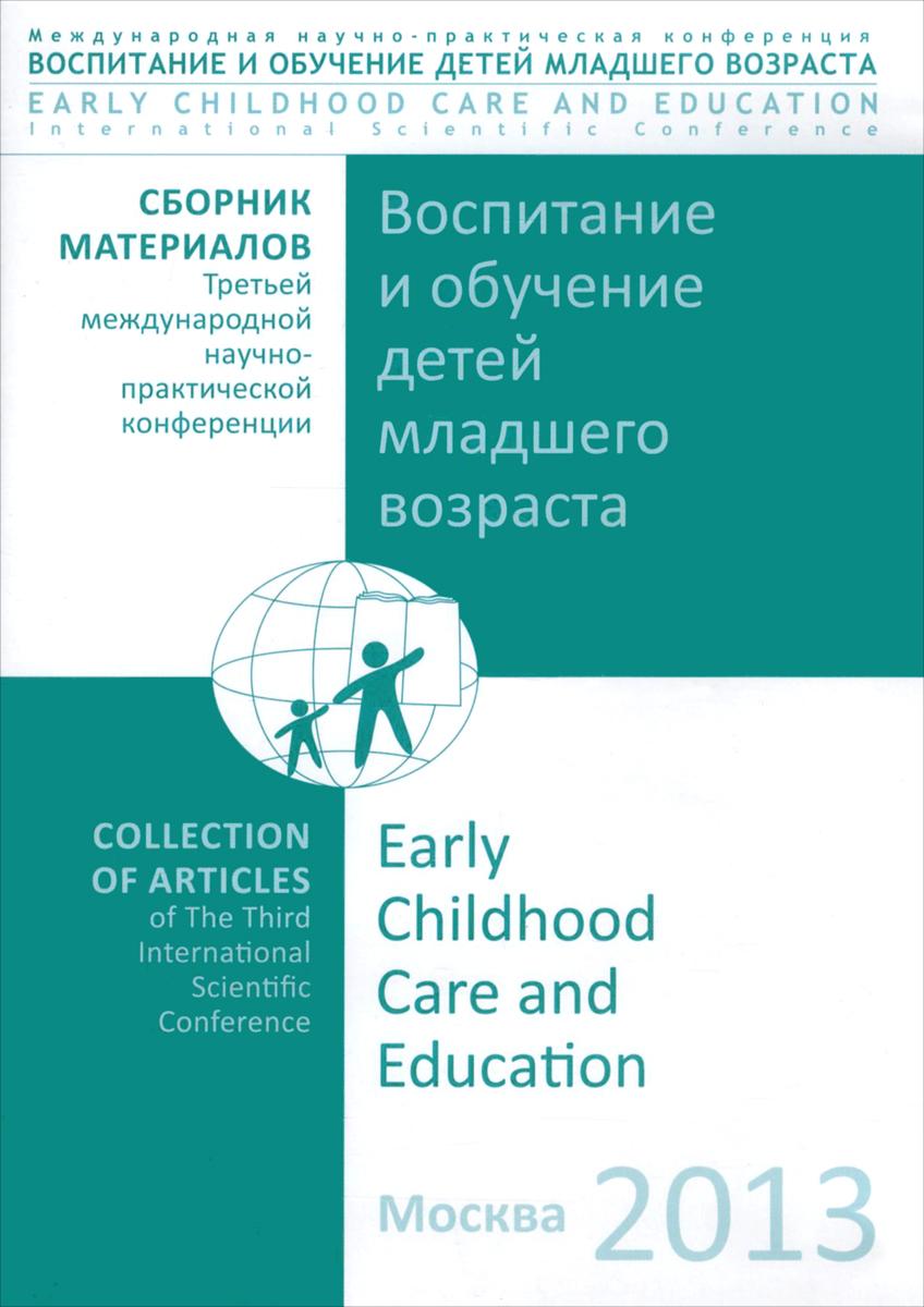 Воспитание и обучение детей младшего возраста. Сборник материалов третьей международной научно-практической конференции обучение карты