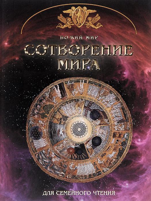 Zakazat.ru: Сотворение мира. Основы православной веры для всей семьи. Георгий Юдин