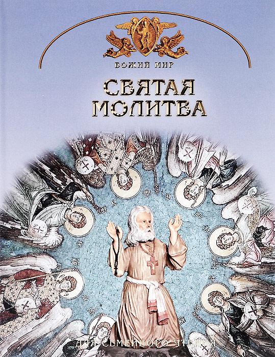 Георгий Юдин Святая молитва юдин а пасынки бога