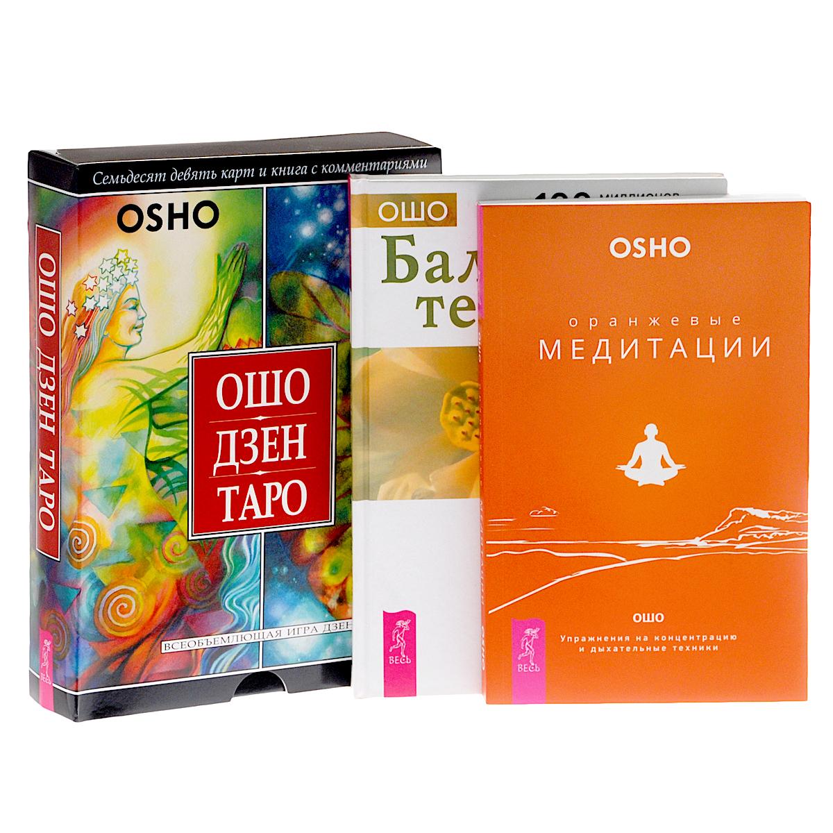 Раджниш Ошо Ошо Дзен Таро. Баланс тела-ума. Оранжевые медитации (комплект из 3 книг + 79 карт + CD)