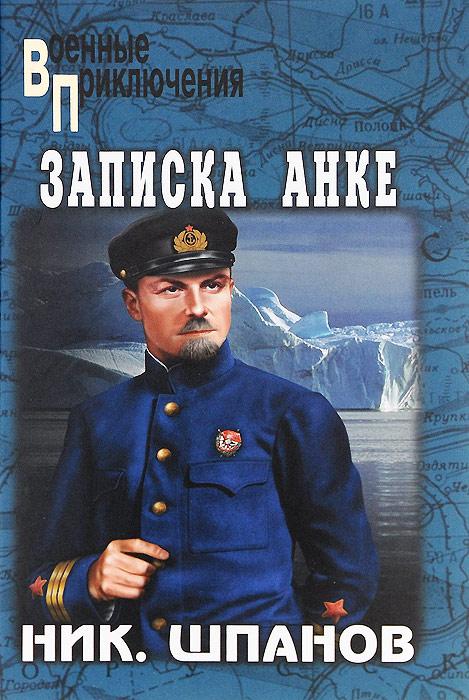 Ник. Шпанов Записка Анке ник шпанов первый удар сборник