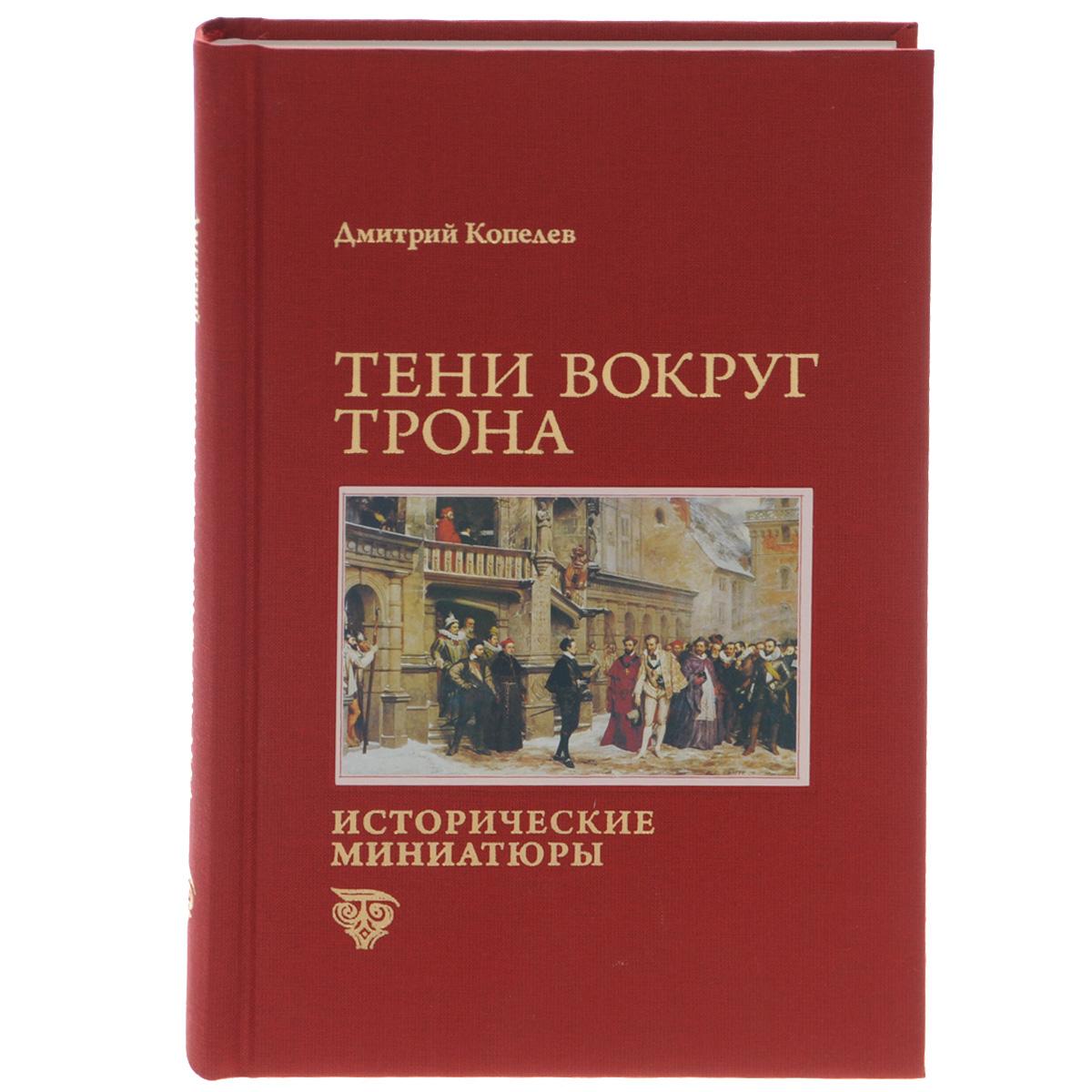 Дмитрий Копелев Тени вокруг трона бытовые образы в западноевропейской живописи xv xvii веков реальность и символика