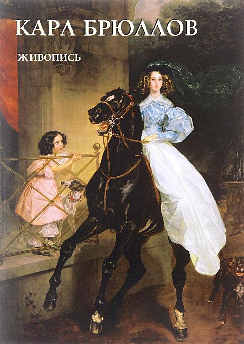 Ю. А. Астахов Карл Брюллов. Живопись ISBN: 978-5-7793-4615-3