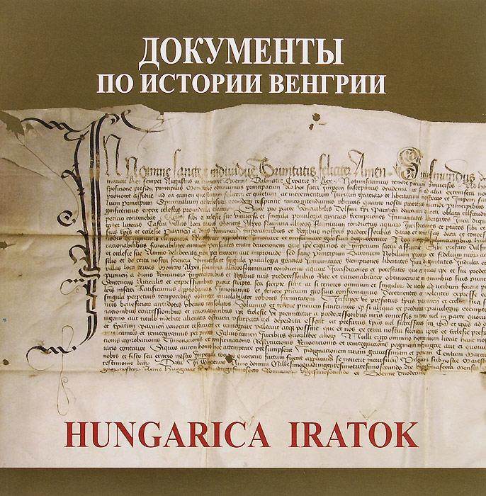 Документы по истории Венгрии / Hungarica iratok хочу домик в венгрии в селе цены и фото