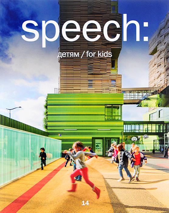 Speech. Детям, №14, 2015 как номер для аськи