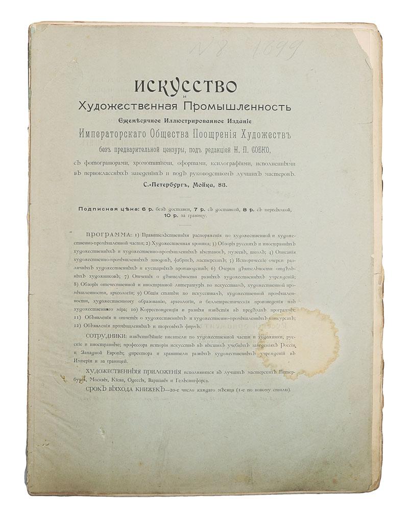 Искусство и Художественная промышленность. № 8 за 1899 год