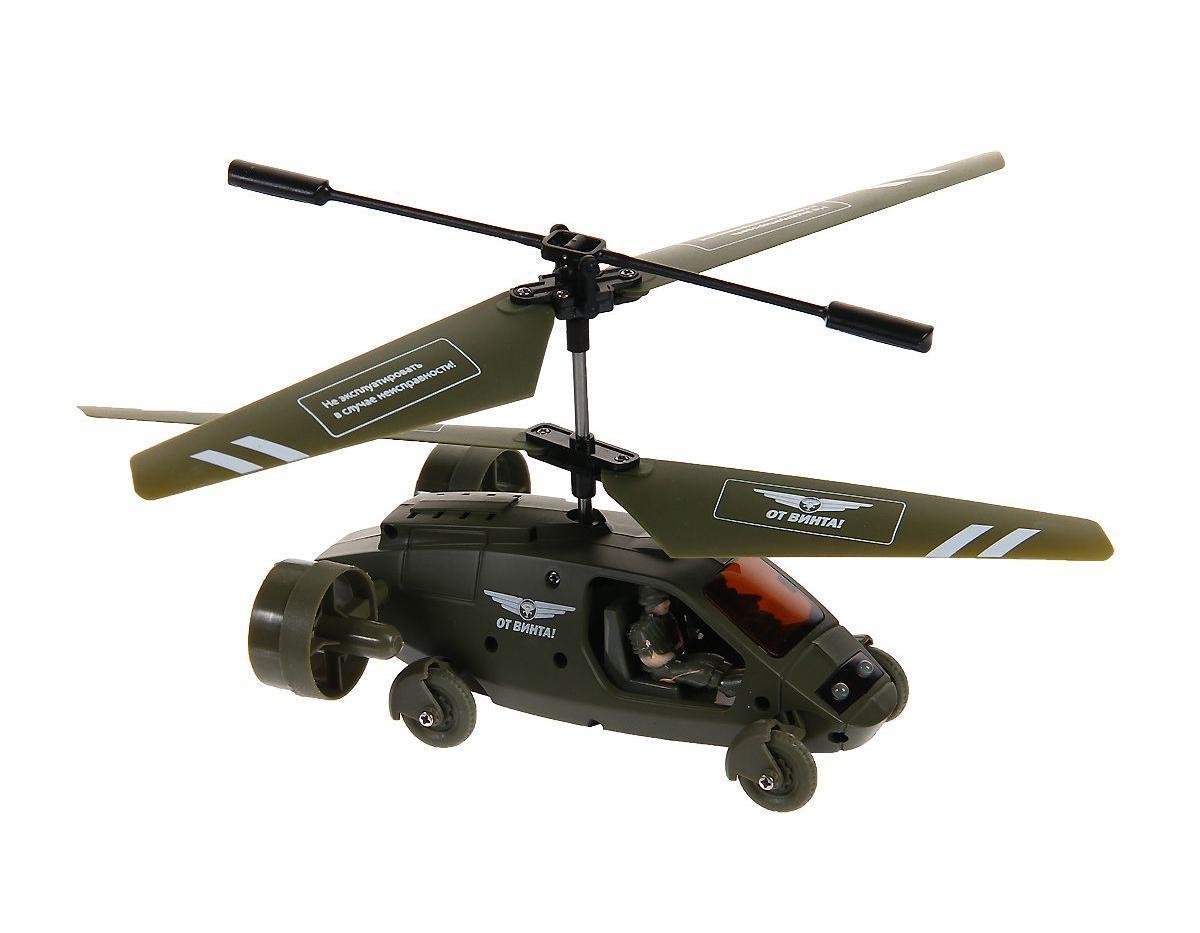 От винта! Вертолет-машина на радиоуправлении Fly-0231 купить вертолет на пульте управления в костроме