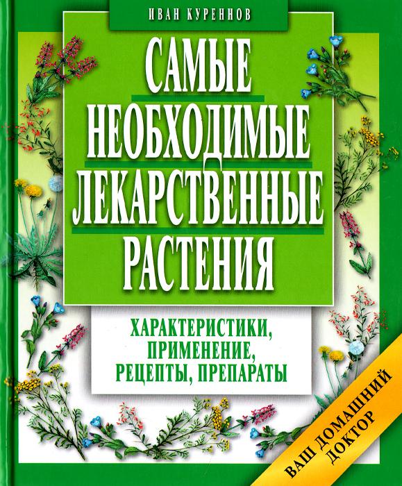 Иван Куреннов Самые необходимые лекарственные растения растения лекарственные справочник