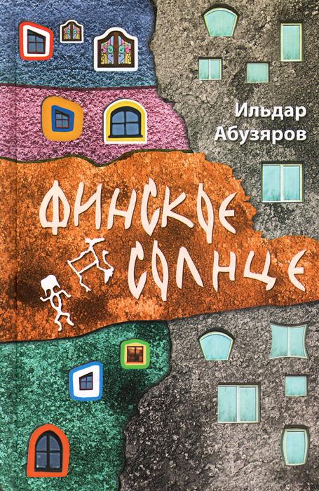 Ильдар Абузяров Финское солнце куплю или обменяю кв на дом в городе астрахань