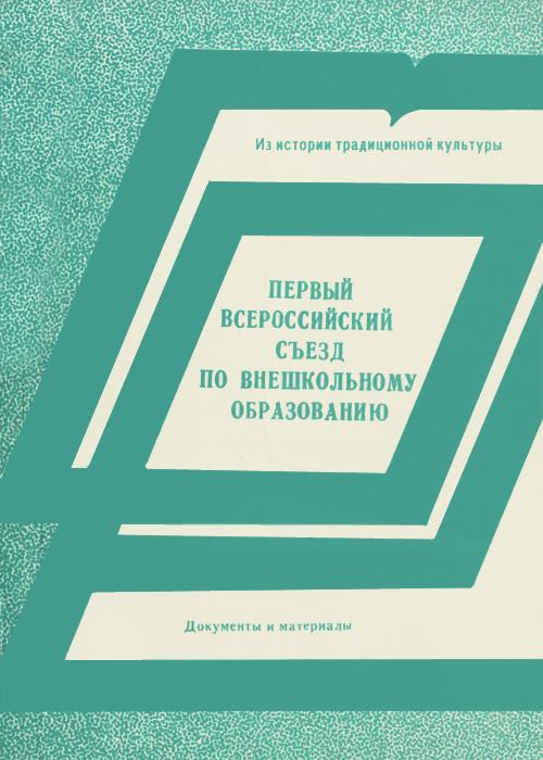Первый Всероссийский съезд по внешкольному образованию, 6-19 мая 1919 г. Документы и материалы. В 2 книгах. Книга 2. Часть 2 купюра расчетный знак 2 рубля рсфср 1919 год