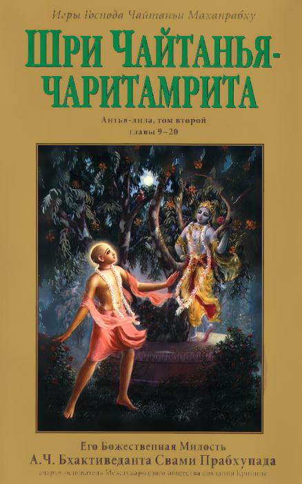 А.Ч. Бхактиведанта Свами Прабхупада Шри Чайтанья-Чаритамрита. Антья-лила. Том 2 цена 2017