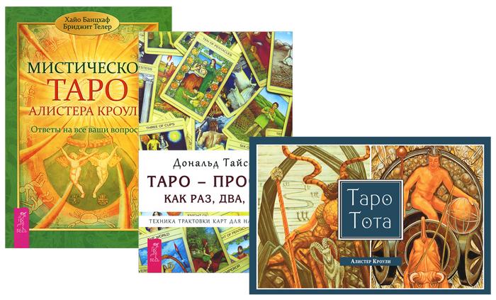 Алистер Кроули, Хайо Банцхаф, Бриджит Телер, Дональд Тайсон Таро Тота. Таро - просто, как раз, два, три. Техника трактовки карт для начинающих. Мистическое Таро Алистера Кроули. Ответы на все ваши вопросы (комплетк из 3 книг) хайо банцхаф универсальное таро уэйта альманах таро комплект из 2 книг