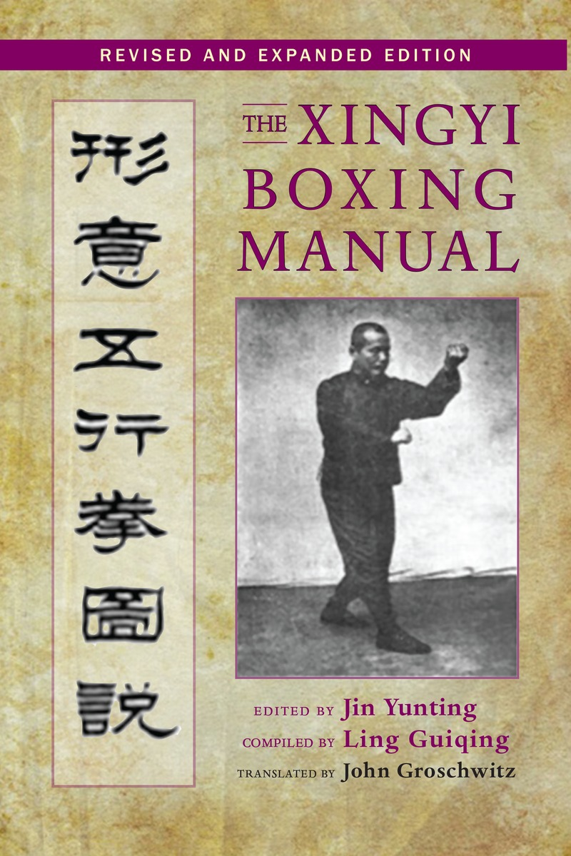 XINGYI BOXING MANUAL REVISED рекуненко а теургическое искусство эпохи нового пришествия theurgical art of the epoch of the new coming