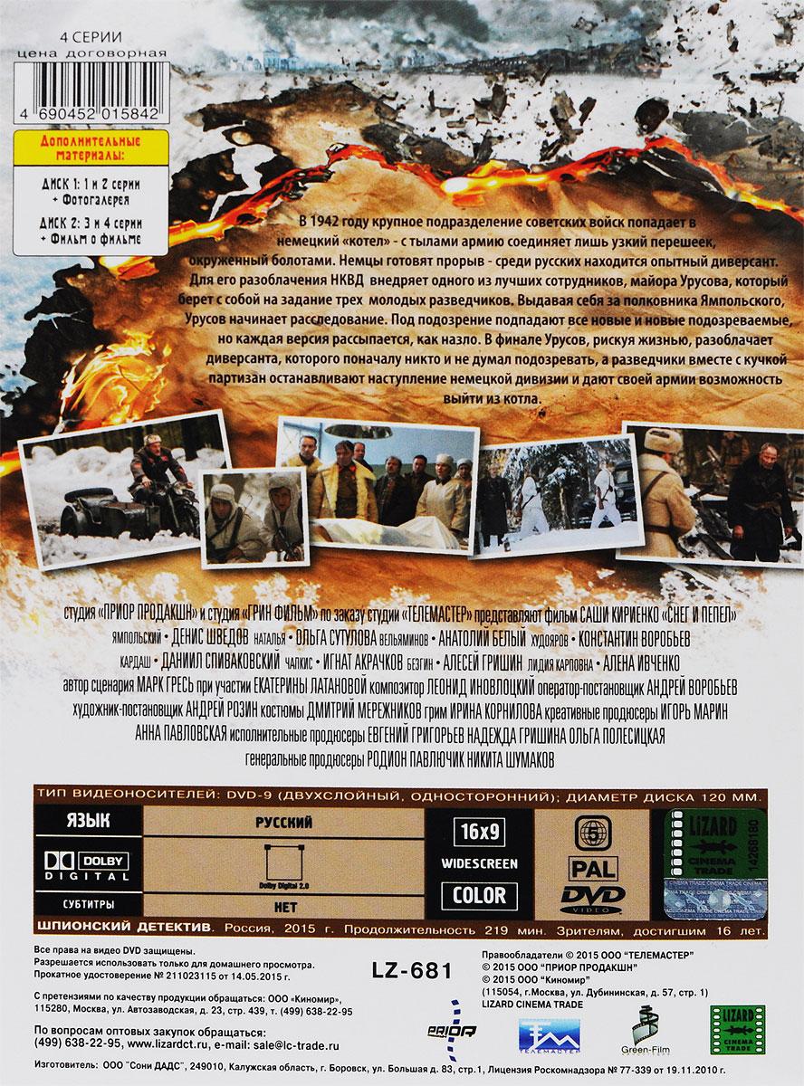 Снег и пепел (2 DVD) Лизард