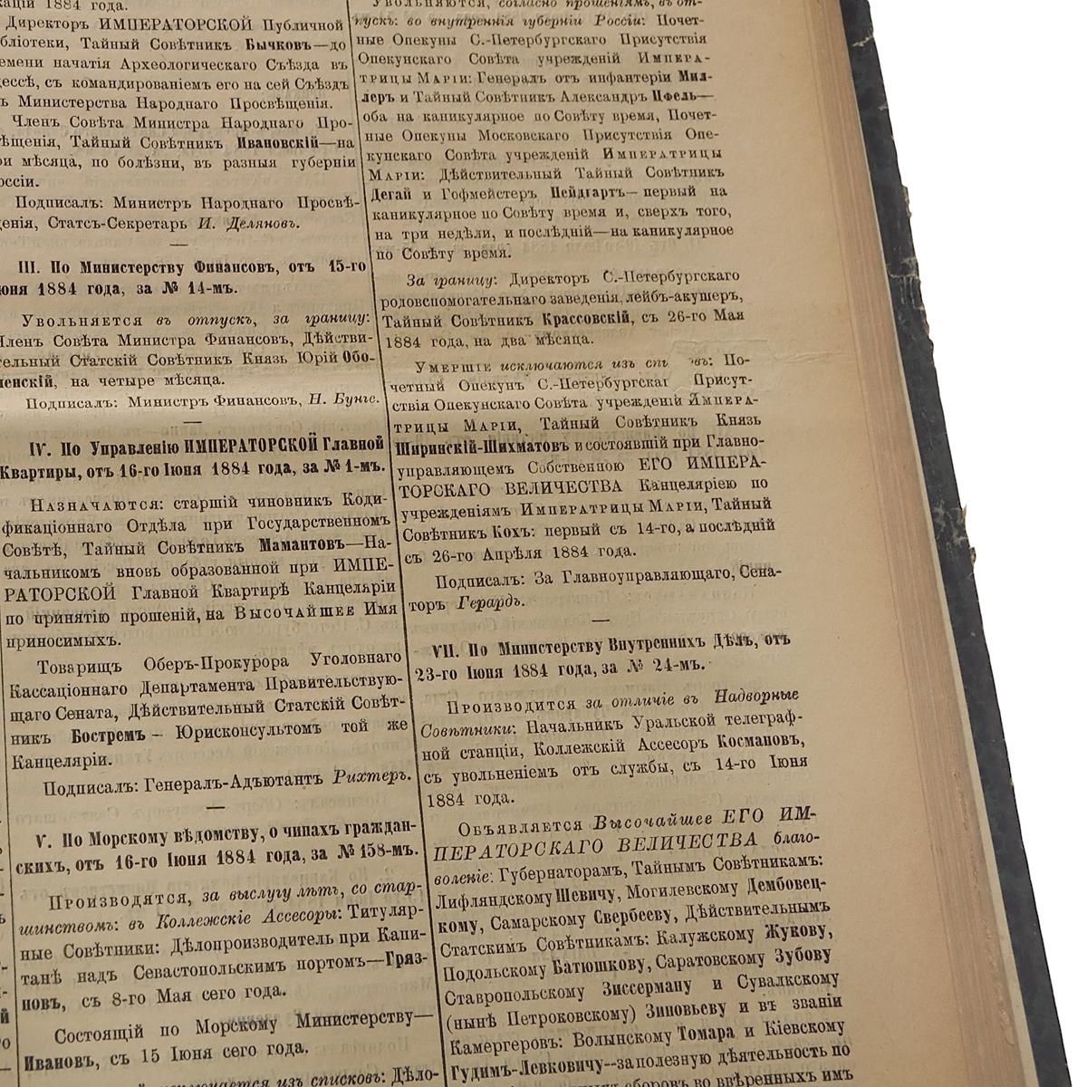 Санкт-Петербургские сенатские ведомости. 1884 год. Годовой комплект.