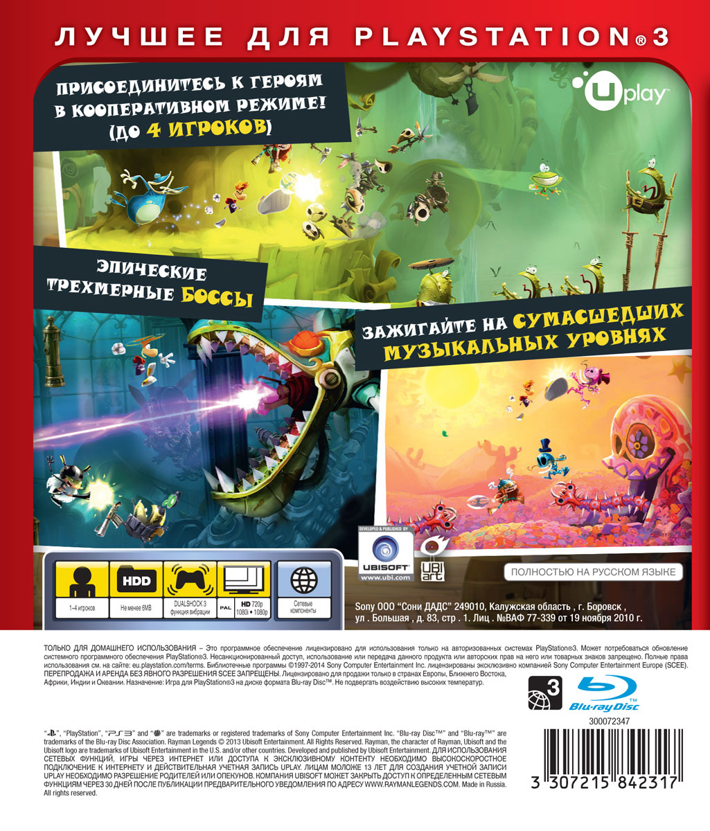 Rayman Legends.  Essentials (PS3)