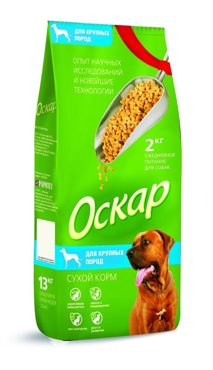Корм сухой Оскар для собак крупных пород, 2 кг2126Сухой корм Оскар является вкусным и полезным питанием для щенков всех пород. Благодаря специально подобранным компонентам, корм Оскар:укрепляет и поддерживает иммунную систему;обеспечивает правильное пищеварение;способствует росту здоровой, густой и блестящей шерсти;укрепляет костную систему и суставы;помогает поддерживать оптимальный вес собаки;уменьшает образование зубного камня.Корм Оскар изготавливается из натуральных продуктов высшего качества, не содержит красителей и вкусовых добавок, сочетает в себе все необходимые для здоровья и нормального развития вашего любимца витамины и минеральные вещества. Состав: мясо, мясные субпродукты, злаки, рыба и рыбные субпродукты, мясокостная мука, животные и растительные белки, минеральные вещества, жиры и масла, овощи, витамины и микроэлементы.Анализ: протеин 24%, жир 7%, влажность 10%, зола 7%, клетчатка 5%, витамин А 5000 МЕ/кг, витамин Д 500 МЕ/кг, витамин Е 50 мг/кг, фосфор 1,1%, кальций 1,5%. Вес: 2 кг.Товар сертифицирован.Расстройства пищеварения у собак: кто виноват и что делать. Статья OZON Гид