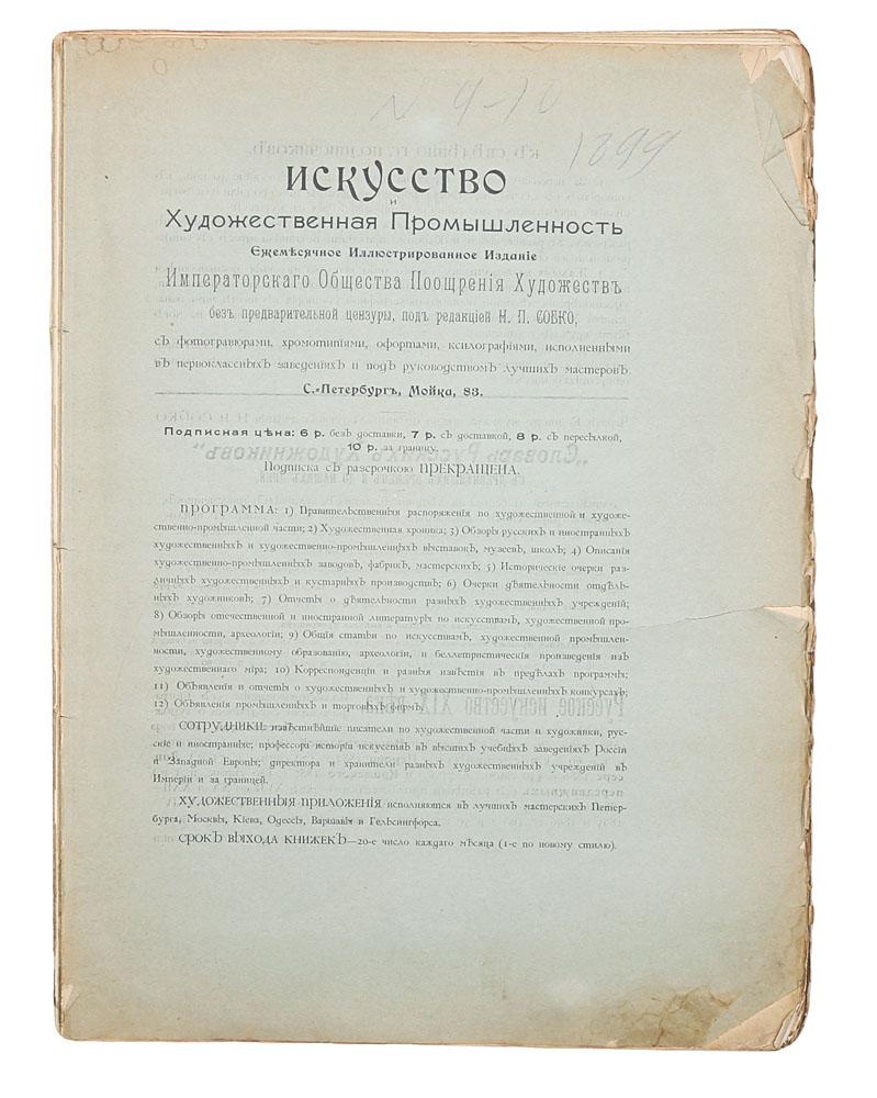 Искусство и Художественная промышленность. № 9-10 за 1899 год