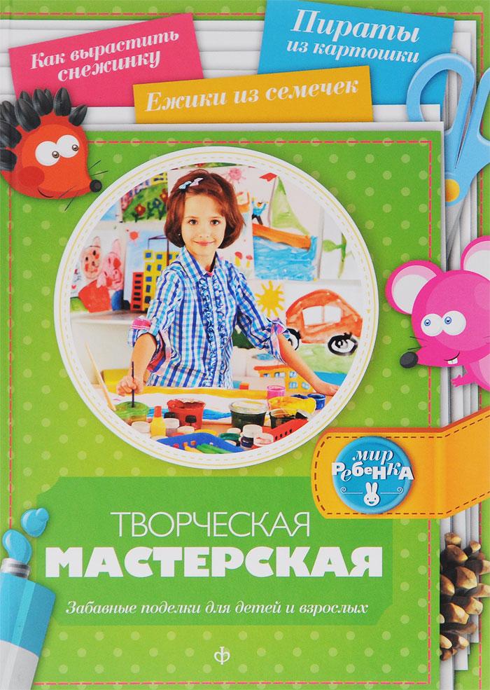 Творческая мастерская. Забавные поделки для детей и взрослых