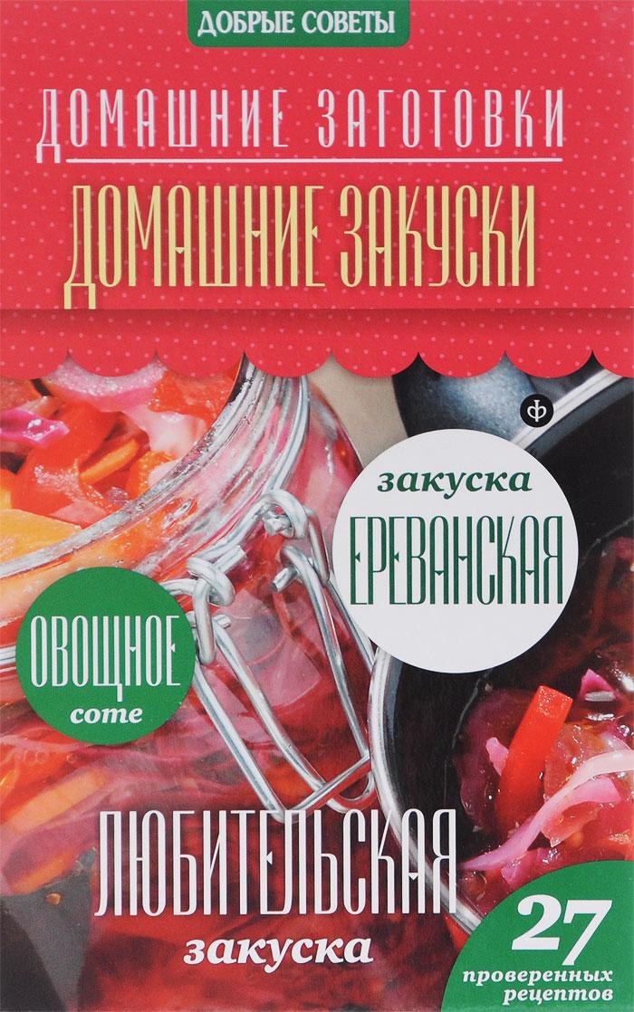 Наталия Потапова Домашние закуски наталия потапова домашние соки