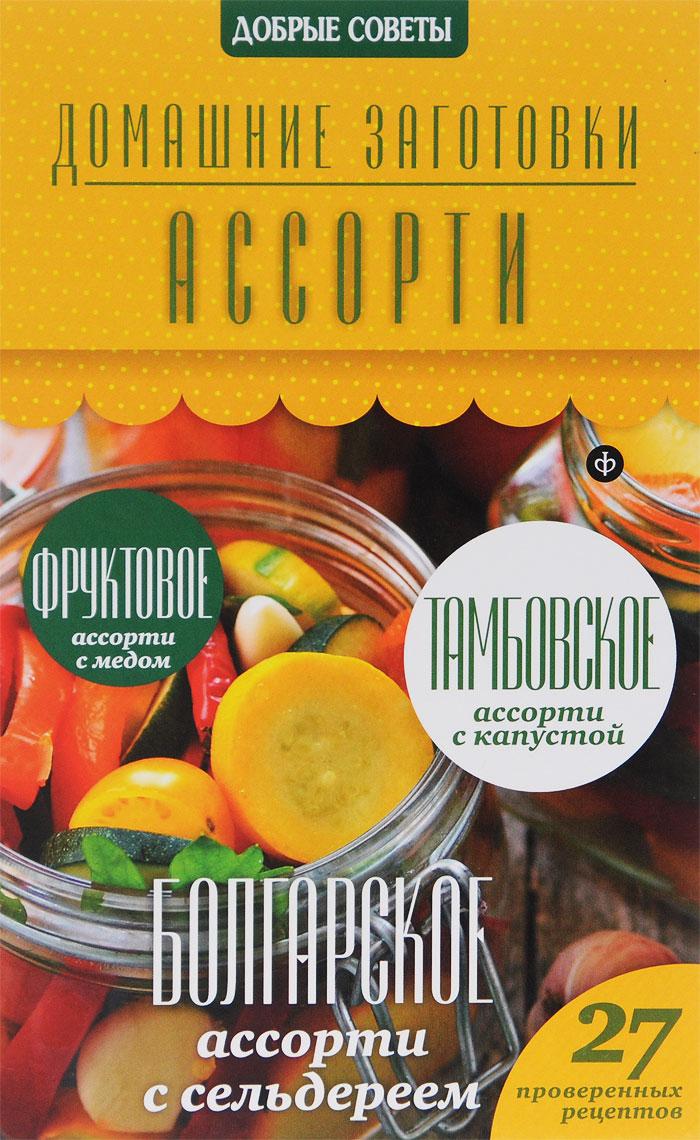Наталия Потапова Ассорти наталия потапова рыба и морепродукты источники йода и фосфора