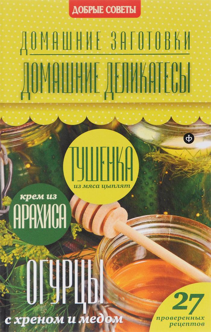 Наталия Потапова Домашние деликатесы наталия потапова домашние соки
