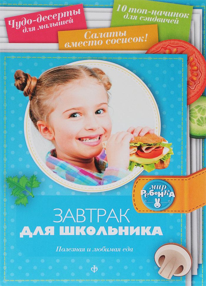 Аннабель Кармель Завтрак для школьника. Полезная и любимая еда поможем с аукциона hushome