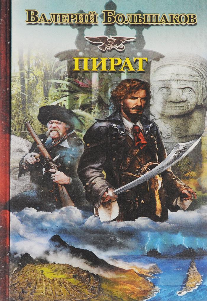 Пират. Валерий Большаков