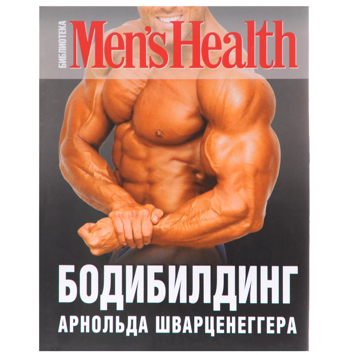 Арнольд Шварценеггер. Фирменные упражнения. Дмитрий Мурзин