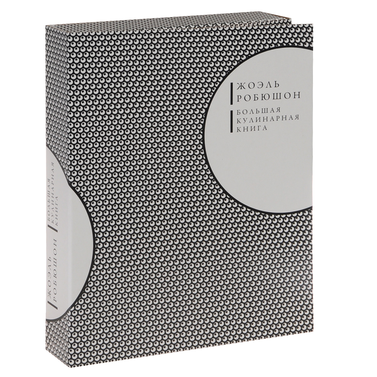 Жоэль Робюшон Большая кулинарная книга специи большая кулинарная книга в футляре