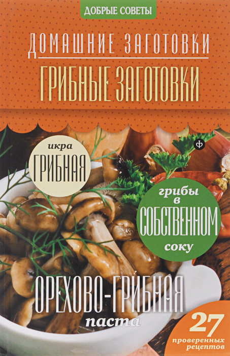 Наталия Потапова Грибные заготовки