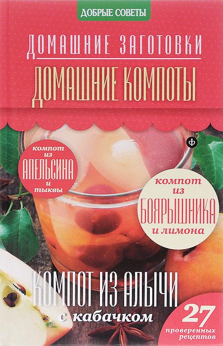 Наталия Потапова Домашние компоты наталия потапова домашние соки