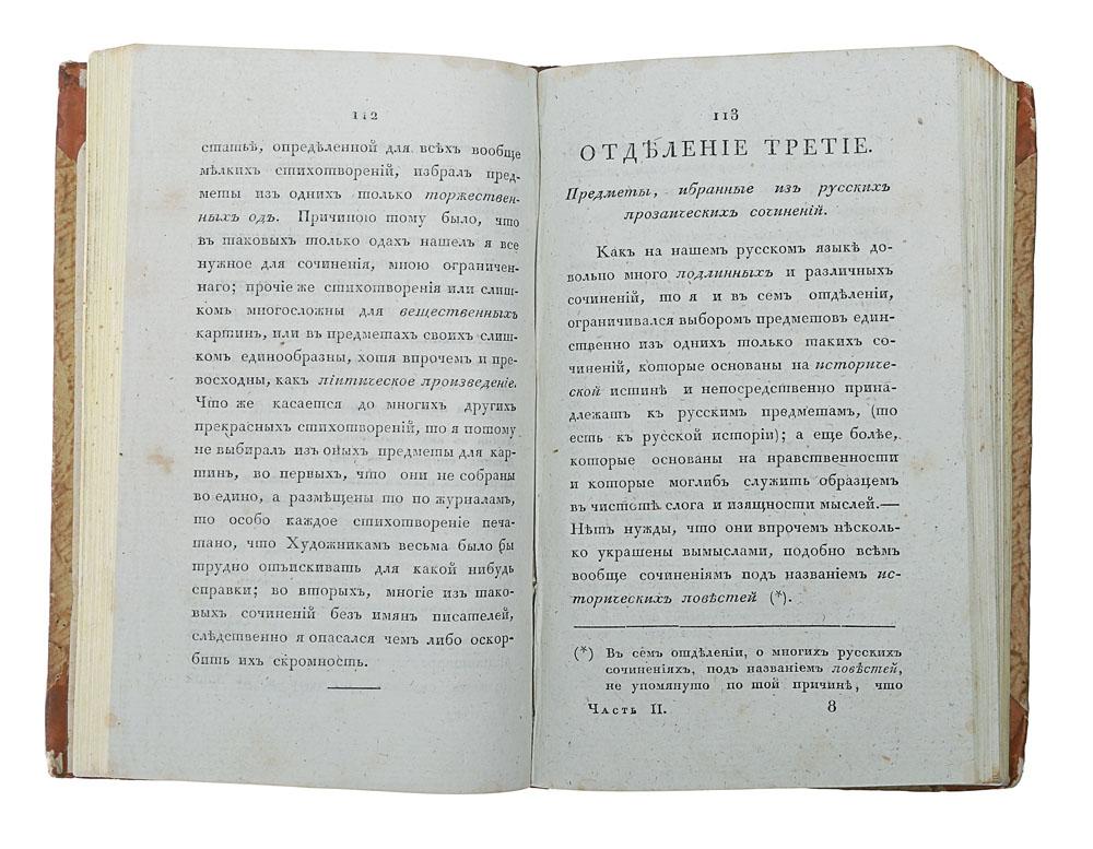 Предметы для художников, избранные из Российской истории, Славянского Богословия и из всех русских сочинений в стихах и прозе.