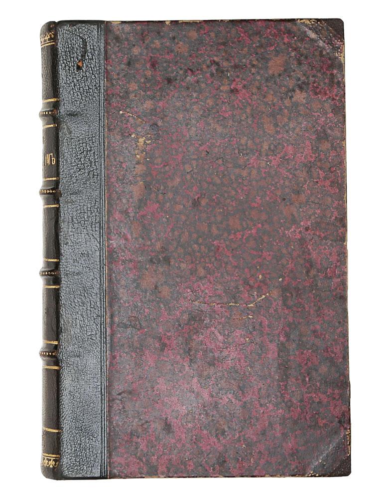 Еврейский умYM-0824Прижизненное издание.Санкт-Петербург, 1902 год. Типография П. П. Сойкина.Владельческий переплет. Сохранена оригинальная обложка. Бинтовой корешок с золотым тиснением.Сохранность хорошая.Автор книги Морис Мюрэ утверждает, что еврейским ум - абсолютно реальное понятие. Он отличается ярко выраженной индивидуальностью,беспокойным и субъективным характером. В книге помимо общего исследования, автор пишет о целом ряде личностей еврейского происхождения, среди которых -Дизраэли, Нордау,Брандес, Маркс.Кроме того, Мюрэ выдвигает предположение, что для евреев характерен так называемый научный аванргардизм - выраженное стремлениееврейских интеллектуалов к новому слову в науке, в творчестве, стремление вырваться вперед, обогнать современность.Конечно, такой авангардизм присущ не только еврейскому уму, но нельзя отрицать, что это качество осуществляется еврейскими учеными инойраз фанатично, страстно, неуемно, с высокой степенью частотности и т.д. В этом виден и генетический корень - вековое, с молоком материвпитанное субъективное и объективное стремление к прорыву из еврейской угнетенности. Эта и другие гипотезы раскрыты, дополнены рядом важных аргументов и фактов.Не подлежит вывозу за пределы Российской Федерации.
